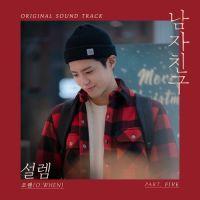 오왠 (O.WHEN) - 남자친구 OST Part 5 앨범이미지