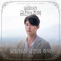 죠지 - 알함브라 궁전의 추억 OST Part 4 앨범이미지