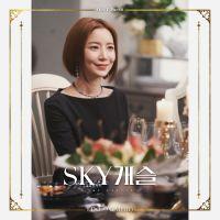 SKY 캐슬 OST Part.6 앨범이미지