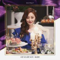 육중완 - SKY 캐슬 OST Part.7 앨범이미지