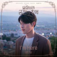 양다일 - 알함브라 궁전의 추억 OST Part 5 앨범이미지