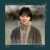백아연 - 남자친구 OST Part 7 앨범이미지