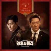 박지민 - 황후의 품격 OST Part.4 앨범이미지