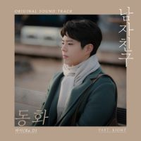 라디 (Ra. D) - 남자친구 OST Part 8 앨범이미지