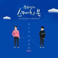 [Vol.2] 유희열의 스케치북 10주년 프로젝트 : 첫 번째 목소리 '유스케X정승환' 앨범이미지